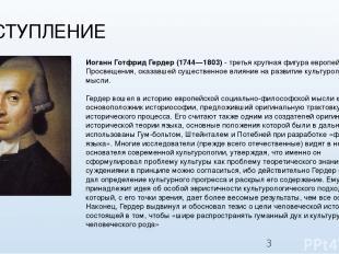 1. ВСТУПЛЕНИЕ Иоганн Готфрид Гердер (1744—1803) - третья крупная фигура европейс