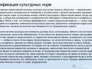 Классификация культурных норм Ключевым звеном нормативной системы культуры высту