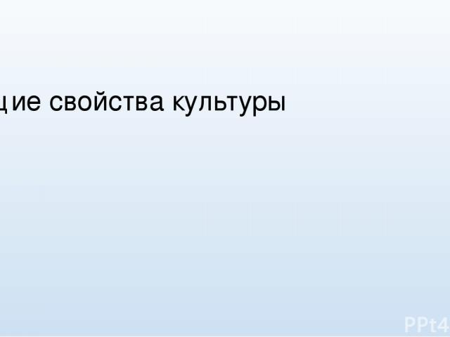 Общие свойства культуры Выполнил: