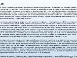 КОНЦЕПЦИЯ В другой своей работе «Происхождение семьи, частной собственности и го