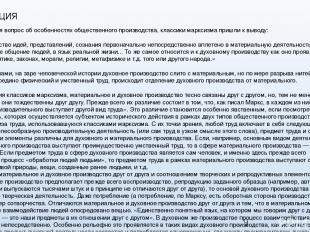 КОНЦЕПЦИЯ Рассматривая вопрос об особенностях общественного производства, класси