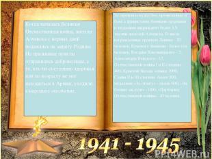 Когда началась Великая Отечественная война, жители Алчевска с первых дней поднял