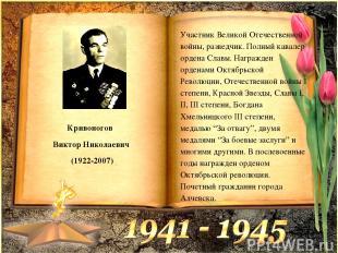 Кривоногов Виктор Николаевич (1922-2007) Участник Великой Отечественной войны, р