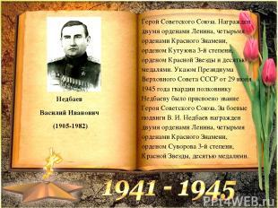 Недбаев Василий Иванович (1905-1982) Герой Советского Союза. Награжден двумя орд