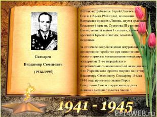 Снесарев Владимир Семенович (1914-1995) Летчик-истребитель. Герой Советского Сою