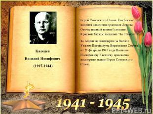 Киселев Василий Иосифович (1907-1944) Герой Советского Союза. Его боевые подвиги