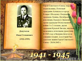 Депутатов Иван Степанович (1921-1999) Герой Советского Союза, гвардии подполковн