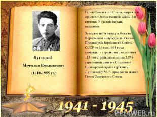 Луговской Мечеслав Емельянович (1918-1955 гг.) Герой Советского Союза, награжден