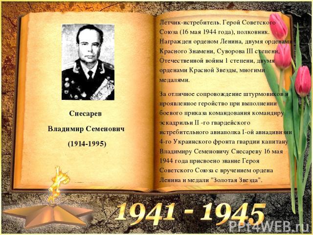 Снесарев Владимир Семенович (1914-1995) Летчик-истребитель. Герой Советского Союза (16 мая 1944 года), полковник. Награжден орденом Ленина, двумя орденами Красного Знамени, Суворова III степени, Отечественной войны 1 степени, двумя орденами Красной …