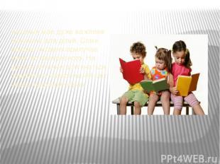 Читання має дуже важливе значення для дітей. Саме процес читання прилучає учнів
