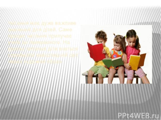 Читання має дуже важливе значення для дітей. Саме процес читання прилучає учнів до прекрасного. На уроках читання діти вчаться сприймати навколишній світ через художній образ.