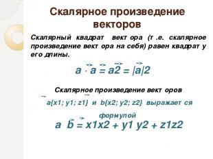 Скалярное произведение векторов Скалярный квадрат вектора (т.е. скалярное произв