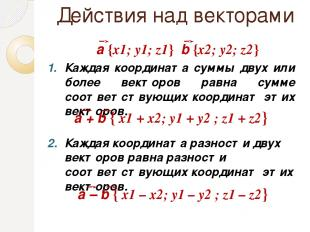Действия над векторами Каждая координата суммы двух или более векторов равна сум