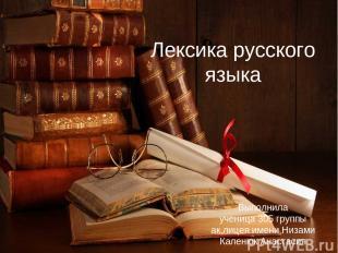 Лексика русского языка Выполнила ученица 305 группы ак.лицея имени Низами Каленю