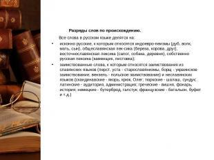 Разряды слов по происхождению. Все слова в русском языке делятся на: исконно ру