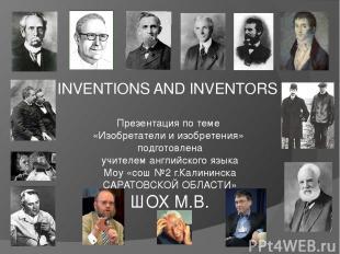 Презентация по теме «Изобретатели и изобретения» подготовлена учителем английско