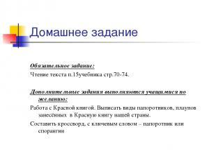 Домашнее задание Обязательное задание: Чтение текста п.15учебника стр.70-74. Доп