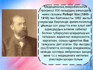 Медициналық микробиология прогрессі XIX ғасырдың аяғындағы неміс ғалымы Роберт К
