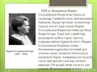 1898 ж. Францияда Мария Склодовская-Кюри және басқа да ғалымдар торийдiң сәуле ш