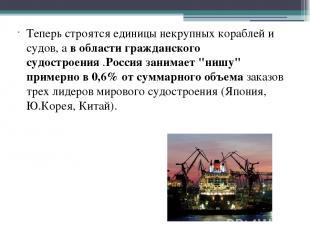 Теперь строятся единицы некрупных кораблей и судов, а в области гражданского суд