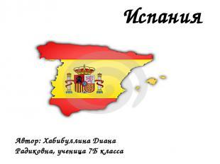Испания Автор: Хабибуллина Диана Радиковна, ученица 7Б класса