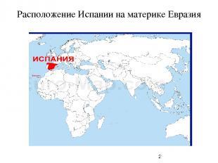 Расположение Испании на материке Евразия