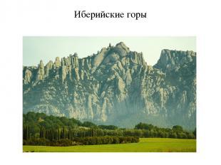 Иберийские горы
