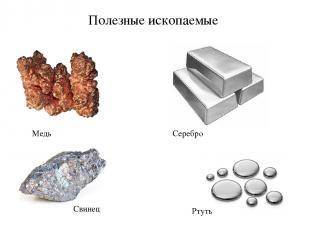 Полезные ископаемые Медь Серебро Свинец Ртуть