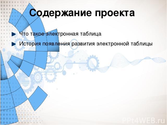 Что такое электронная таблица История появления развития электронной таблицы Содержание проекта
