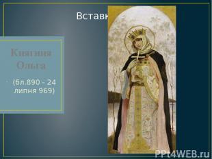 Княгиня Ольга (бл.890 - 24 липня 969)