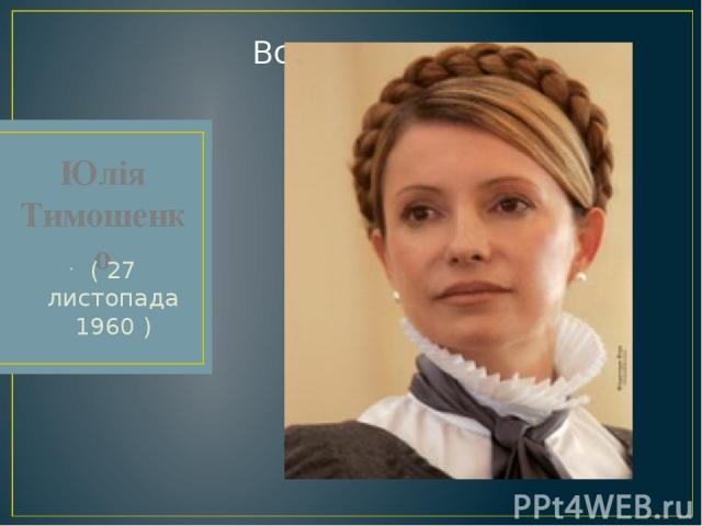 Юлія Тимошенко ( 27 листопада 1960 )