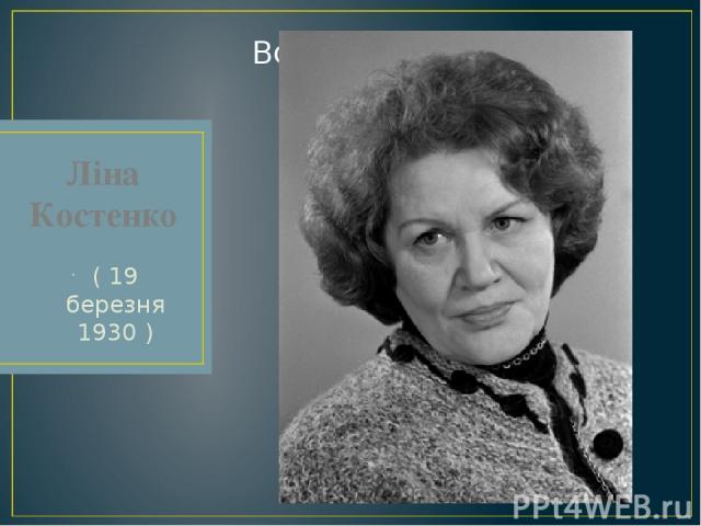 Ліна Костенко ( 19 березня 1930 )
