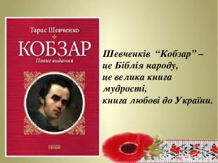 """Шевченків """"Кобзар"""" – це Біблія народу, це велика книга мудрості, книга любові до"""