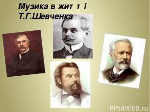 Музика в житті Т.Г.Шевченка Музика