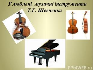Улюблені музичні інструменти Т.Г. Шевченка
