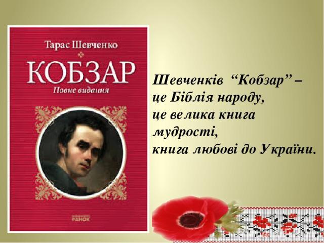 """Шевченків """"Кобзар"""" – це Біблія народу, це велика книга мудрості, книга любові до України."""