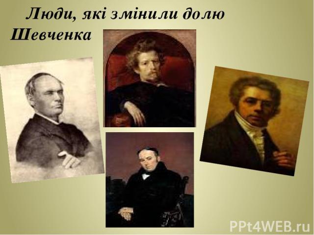 Люди, які змінили долю Шевченка
