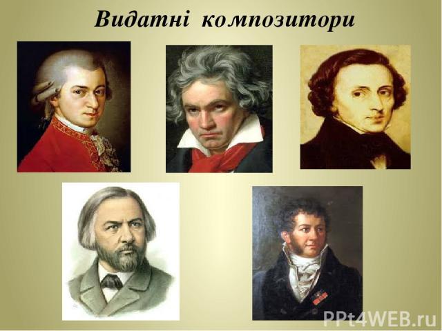 Видатні композитори