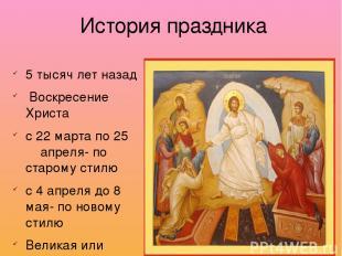 История праздника 5 тысяч лет назад Воскресение Христа с 22 марта по 25 апреля-