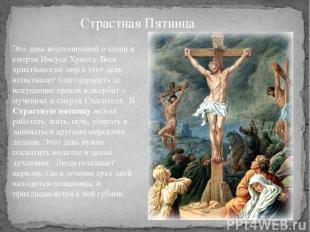 Страстная Пятница Это день воспоминаний о казни и смерти Иисуса Христа. Весь хри