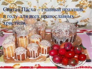 Святая Пасха – главный праздник в году для всех православных христиан.