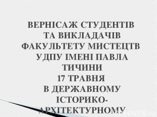 ВЕРНІСАЖ СТУДЕНТІВ ТА ВИКЛАДАЧІВ ФАКУЛЬТЕТУ МИСТЕЦТВ УДПУ ІМЕНІ ПАВЛА ТИЧИНИ 17