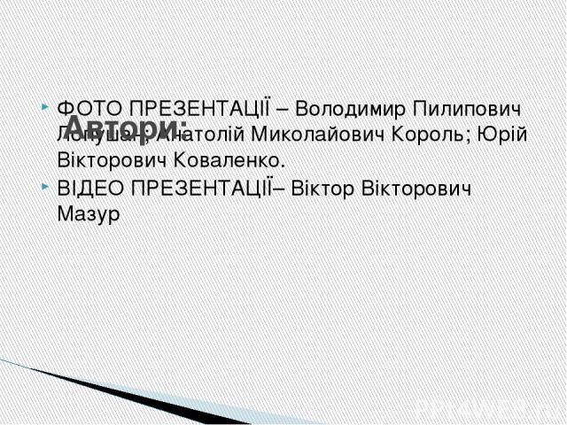 ФОТО ПРЕЗЕНТАЦІЇ – Володимир Пилипович Лопушан; Анатолій Миколайович Король; Юрій Вікторович Коваленко. ВІДЕО ПРЕЗЕНТАЦІЇ– Віктор Вікторович Мазур Автори: