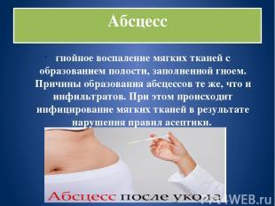 Абсцесс гнойное воспаление мягких тканей с образованием полости, заполненной гно