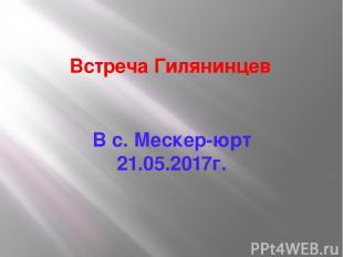 Встреча Гилянинцев В с. Мескер-юрт 21.05.2017г.