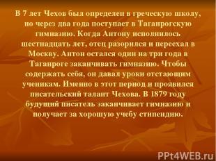 В 7 лет Чехов был определен в греческую школу, но через два года поступает в Таг