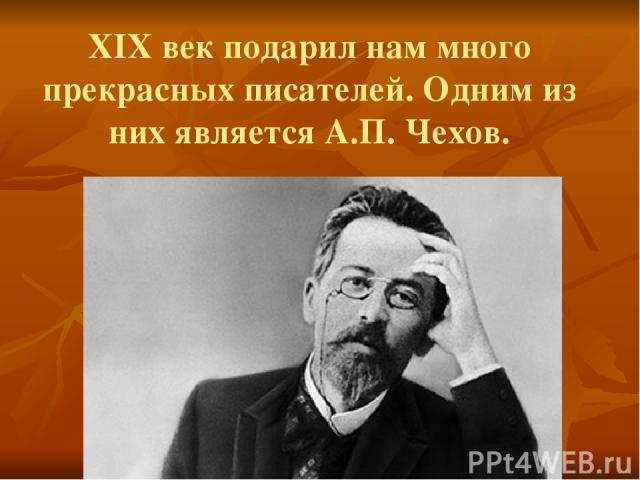XIX век подарил нам много прекрасных писателей. Одним из них является А.П. Чехов.