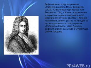 Дефо написал и другие романы: «Радости и горести Моль Флендерс» (1722), «Счастли