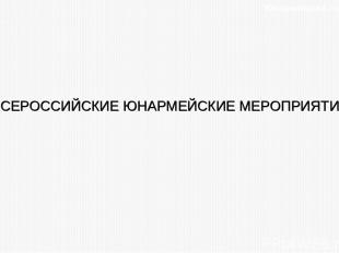 Юнармейский год ВСЕРОССИЙСКИЕ ЮНАРМЕЙСКИЕ МЕРОПРИЯТИЯ