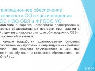 Организационное обеспечение деятельности ОО в части введения ФГОС НОО ОВЗ и ФГОС
